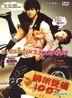 100 Days with Mr. Arrogant (DVD) (Taiwan Version)