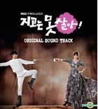 Can't Lose OST (MBC TV Drama)