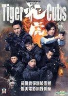 Tiger Cubs (DVD) (End) (English Subtitled) (TVB Drama)