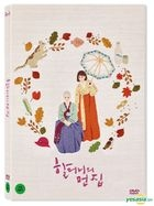 Dear Grandma (DVD) (Korea Version)