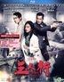 三人行 (2016) (Blu-ray) (香港版)