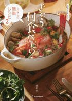 What Did You Eat Yesterday? Official Guide & Recipe Shiro-san no Kantan Recipe 2