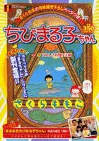 chibimarukochiyan ureshisa tokumori takarabako shiyuueishiya ga ruzu rimitsukusu SHUEISHA GIRLS 65335 18