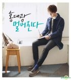 Hong Dae Kwang Mini Album Vol. 1