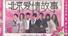 Beijing Love Story (H-DVD) (End) (China Version)