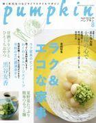 Monthly Pumpkin 13417-08 2021