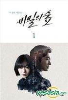 Stranger (tvN TV Drama) Script Book 1