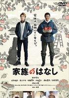 Kazoku no Hanashi (DVD)(Japan Version)