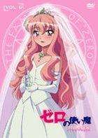 Zero no Tsukaima Futatsuki no Kishi (DVD) (Vol.6) (Japan Version)
