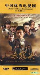 Rid of the Bandits (DVD) (End) (China Version)