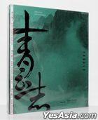 Noble Aspirations Original TV Soundtrack (OST) (China Version)