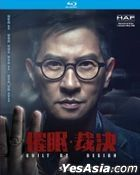 Guilt By Design (2019) (Blu-ray) (Hong Kong Version)