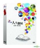 Life Story -  A Ba De Ling Hun Zhi Lu (242) (DVD) (Taiwan Version)