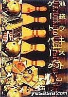 Ikebukuro Westgate Park (DVD) (Vol.4) (To be continued) (Japan Version)