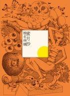 Mitsugetsushou (First Press Limited Edition)(Japan Version)