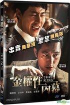 The King (2017) (DVD) (Taiwan Version)