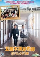 Nobody's Perfect (2013) (DVD) (English Subtitled) (Hong Kong Version)