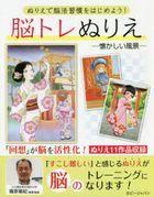 Brain Training Color Book Natsukashii Fuukei