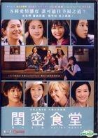 Eating Women (2018) (DVD) (English Subtitled) (Hong Kong Version)