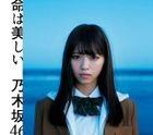 Inochi wa Utsukushii [Type A](SINGLE+DVD) (First Press Limited Edition)(Japan Version)