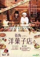 Patisserie Coin de rue (DVD) (English Subtitled) (Hong Kong Version)