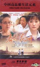 Spring Flowers Blossoming (DVD) (End) (China Version)