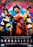 Robo Geisha (DVD) (Thailand Version)