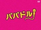 Papadoru! DVD Box (DVD) (Japan Version)