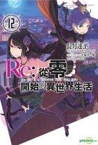 Re:Zero kara Hajimeru Isekai Seikatsu(Vol.12)(Novel)