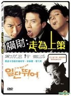 Make It Big (2002) (DVD) (Taiwan Version)
