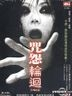 JU-ON: The Grudge 2 (DVD) (English Subtitled) (Hong Kong Version)
