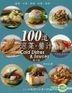 100道涼菜•醬汁(第二版)