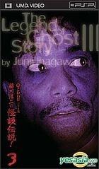 Cho Kowai Hanashi Series Inagawa Junnji no Kaidan Densetsu 3 (UMD Video)(Japan Version)
