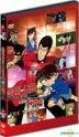 Lupin III VS Detective Conan The Movie (2013) (DVD) (Hong Kong Version)