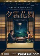 The Garden of Evening Mists (2019) (DVD) (Hong Kong Version)