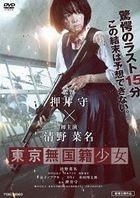 Nowhere Girl (DVD) (Japan Version)