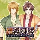 Bakumatsu Renka Karyuu Kenshiden Character Song Vol.2 (Japan Version)