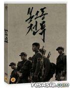 The Battle: Roar to Victory (DVD) (Korea Version)