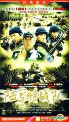 Army Special Corps (H-DVD) (End) (China Version)