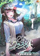 Keiken Zero na Classmate (Premium Edition) (Japan Version)