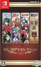 Kemco RPG Selection Vol.1 (日本版)