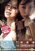 Saipan / The Cexy Grandmaster Saipan X Twenty X Eleven (DVD) (Hong Kong Version)