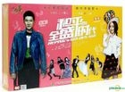 Heping's Golden Age (DVD) (End) (China Version)