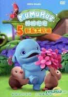 MuMuHug 05 (DVD) (Regular Edition) (Taiwan Version)