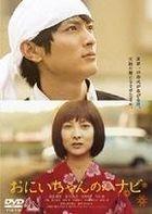 Oni-Chan no Hanabi (DVD) (Japan Version)