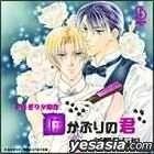 BiNETSU Series - Nekokaburi no Kimi Drama Album 2 Shinkonhen (Japan Version)