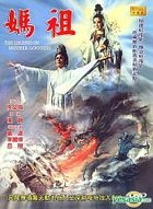 The Legend Of Mother Goodess (Taiwan Version)