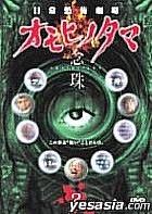 Nichijo Kyofu Gekijo - Omohi no Tama Nenju 2 (Japan Version)