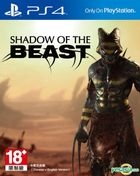 Shadow of the Beast (Asian English/Chinese Version)