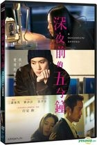 Five Minutes To Tomorrow (2014) (DVD) (Taiwan Version)